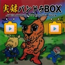 人気の「エンターテイメント」動画 667,800本 -実録パンドラBOX