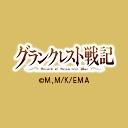 キーワードで動画検索 佐倉綾音 - グランクレスト戦記