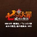 人気の「木村良平」動画 1,293本 -七つの大罪 戒めの復活