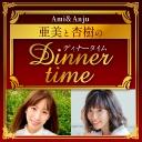 亜美と杏樹のディナータイム♪
