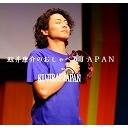 キーワードで動画検索 イケメン - 鯨井康介のおしゃべりJAPAN