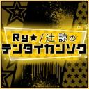 Ry☆ / 辻 諒のテンタイカンソク