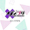 人気の「木村良平」動画 1,293本 -ダメプリ ANIME CARAVAN