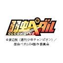 キーワードで動画検索 週刊少年チャンピオン - 弱虫ペダル GLORY LINE