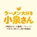 キーワードで動画検索 佐倉綾音 - ラーメン大好き小泉さん