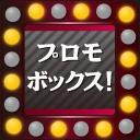 プロモボックス☆チャンネル