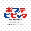 人気の「ポプテピピック」動画 587本 -ポプテピピック