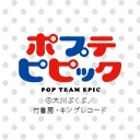 人気の「ポプテピピック」動画 2,332本 -ポプテピピック