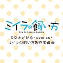 キーワードで動画検索 mayuko - ミイラの飼い方