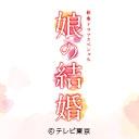 新春ドラマスペシャル 「娘の結婚」