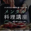 メンタリストDaiGo&つっしーのメンタル料理講座