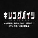 キーワードで動画検索 赤﨑千夏 - キリングバイツ