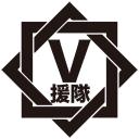 人気の「アップ」動画 376,458本 -V援隊 V系の幕開けぜよ!!