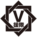 V援隊 V系の幕開けぜよ!!