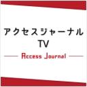 アクセスジャーナルTV
