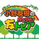 小野友樹公式チャンネル