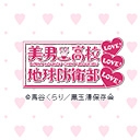 美男高校地球防衛部LOVE!LOVE!LOVE!