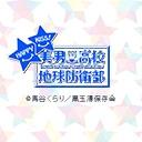 キーワードで動画検索 茶 - 美男高校地球防衛部HAPPY KISS!