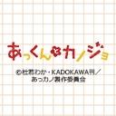 人気の「鈴木達央」動画 2,170本 -あっくんとカノジョ