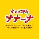 キーワードで動画検索 プロデューサー - テレビ野郎 ナナーナ