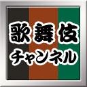 歌舞伎チャンネル