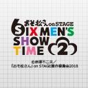 舞台「おそ松さん on STAGE SIX MEN'S SHOW TIME 2 」