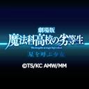 人気の「日笠陽子」動画 3,798本 -劇場版 魔法科高校の劣等生 星を呼ぶ少女