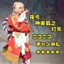 夜弓神楽狐之灯矢ch.