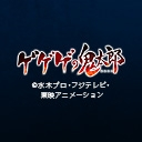 ゲゲゲの鬼太郎(第6作) 第86話 鮮血のクリスマス