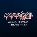 キーワードで動画検索 紙 - ゲゲゲの鬼太郎(第6作)