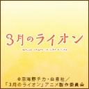 3月のライオン 第2シリーズ 第11話 So Nicogame