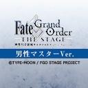 【男性マスター】Fate/Grand Order THE STAGE -神聖円卓領域キャメロット-
