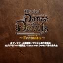 ミュージカル「Dance with Devils Fermata(フェルマータ) 」