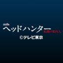 キーワードで動画検索 小池栄子 - ヘッドハンター