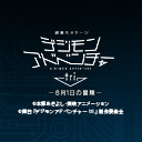 超進化ステージ「デジモンアドベンチャー tri.」-8月1日の冒険-