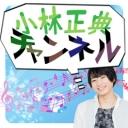小林正典チャンネル