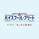 OVA ハイスクール・フリート