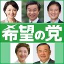 希望の党チャンネル