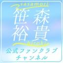 笹森裕貴 公式ファンクラブチャンネル