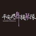 平安式舞提琴隊チャンネル