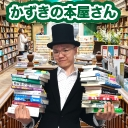 かずきの本屋さん