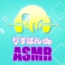 りすぽん de ASMR