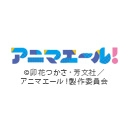 TVアニメ『アニマエール!』