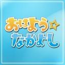 おはよう☆なかよしチャンネル