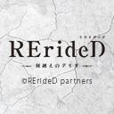 RErideD-刻越えのデリダ-