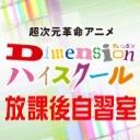 Dimensionハイスクール 放課後自習室