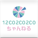 12CO2CO2COチャンネル