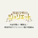 TVアニメ『寄宿学校のジュリエット』