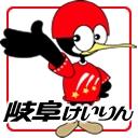 岐阜けいりんチャンネル
