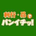 豊永利行・木村昴でパンイチッ!